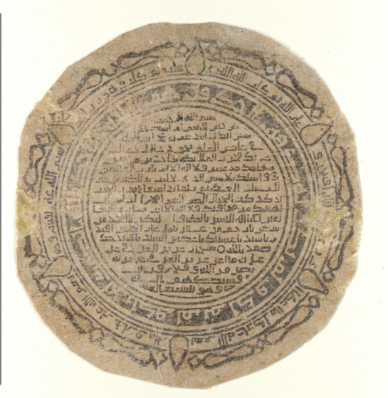 round parchment with Arabic writing on it