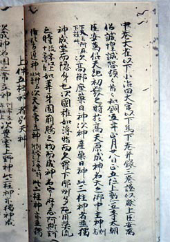 A copy of the Kojiki from the 1300s AD