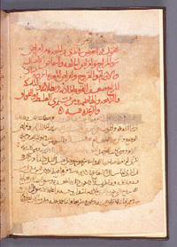 A manuscript copy of Al Razi's writing (from 1094 AD)