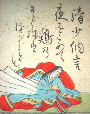 a later image of Sei Shonagon (drawn in the 1600s AD)