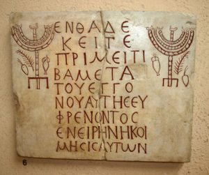 A Jewish tombstone from the Roman Empire with Greek writing and menorahs (Vatican Museum, Rome)