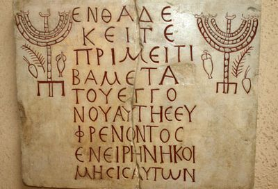 A Jewish tombstone from the Roman Empirewith Greek writing and menorahs (Vatican Museum, Rome)